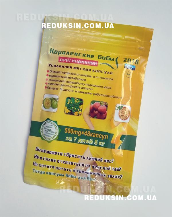 Купить Королевские Бобы для похудения оригинал Украина цена